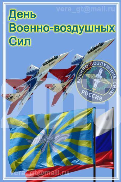 День военно-воздушных сил поздравления смс 90